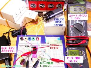 12V6GTに電圧を掛けて実験してみたら、プレート電流が約1mA流れた!?