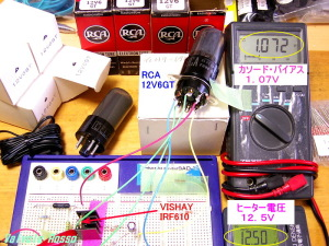 試しに他の12V6GTを実験してみましたけど、やっぱり0.9mAくらい流れるようです。。。(汗