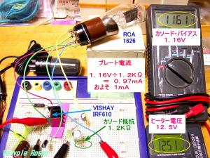 1626に24V電圧を掛けて実験してみたらプレート電流が約1mA流れた!