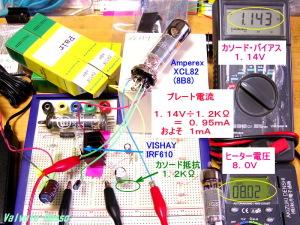 XCL82五極部の三結に、24V電圧を掛けて実験してみたらプレート電流が1mA流れた!