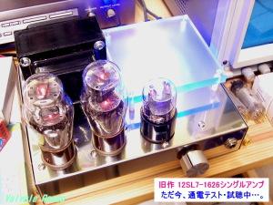 12SL7-1626シングルアンプ、通電テスト・試聴中…。