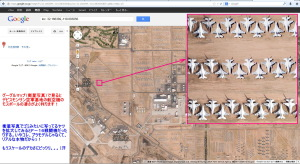 デビスモンサン空軍基地の衛星写真
