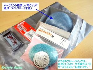 DD綾波レイ用ライトブルー(水色)ウィッグとPARABOXブルーウィッグ