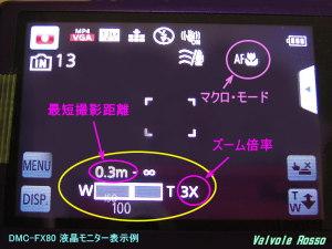 LUMIX DMC-FX80 の液晶モニターに、ほんの一瞬表示される最短撮影距離とズーム倍率