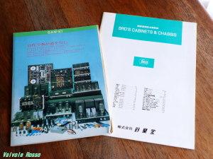 三栄無線と鈴蘭堂のカタログ