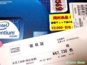ペンティアムG6950で組んで、費用合計は47,730円のようです。