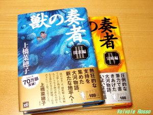 上橋菜穂子 『獣の奏者』 Ⅲ探求編 Ⅳ完結編
