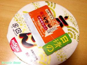 日清の京うどん 京都 清水 七味屋 七味とうがらし付き