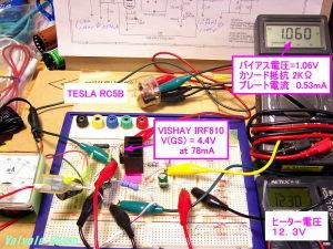 TESLA RC5B VISHAY IRF610 プレート電流、バイアス、ヒーター電圧、ヒーター電流(=FETアイドリング電流)の測定