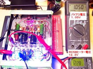 ハンダ付け直後の電圧測定値です。エージングすると多少変化するので、この後しばらくエージングします。