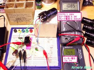 12SJ7 三結(Triode Connected) プレート電流、バイアス、ヒーター電圧の測定