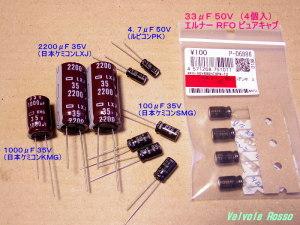 1000μF35V(日本ケミコンKMG)、2200μF35V105℃(日本ケミコンLXJ)、100μF35V85℃(日本ケミコンSMG)、4.7μF50V85℃(ルビコンPK)、秋月で取り扱ってるエルナーピュアキャップ、33μF50V (4個入)エルナー RFO ピュアキャップ