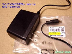 スイッチングACアダプター24V1A STD-24010U