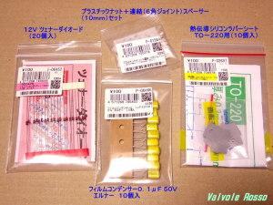 ゲート保護用のツェナーダイオード、カップリングのフィルムコン、熱伝導シリコンラバーシート TO-220用、プラスチックナット+連結(6角ジョイント)スペーサー(10mm)セット