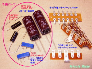予備部品イエンツェン CrossCap 0.1μF、3300μF 35V105℃(日本ケミコンLXV)、5KΩポテンショメータ、ラグ板各種