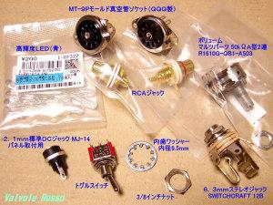 2.1mm標準DCジャックMJ-14、トグルスイッチ1回路2接点(ON-ONタイプ)、高輝度LED(青)、RCAジャックRJ-2008BT、6.3mmステレオジャック、MT-9P真空管ソケット、マルツボリューム50KΩA2連