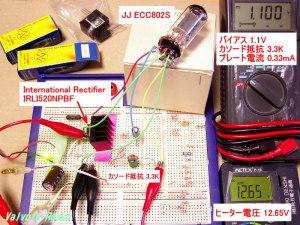 ECC802S IRLI520NPBF プレート電流、バイアス、ヒーター電圧、ヒーター電流(=FETアイドリング電流)の測定