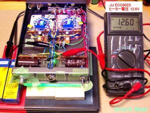 JJ ECC802S ヒーター電圧 12.6V なぜかピッタリ。。。(汗