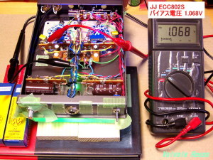 JJ ECC802S カソードバイアス電圧 1.068V