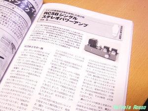 MJ2月号には、長島氏のRC5Bシングルアンプ、RC5Bヘッドフォンアンプの記事が掲載されています。