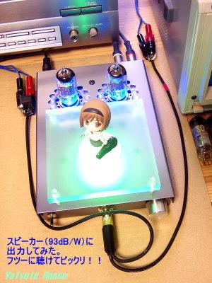 JJ ECC802S真空管ハイブリッドヘッドフォンアンプをスピーカーに出力して聴いてみた。