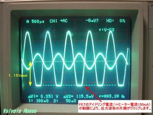8Ω負荷ですとFETアイドリング電流の制限に引っかかってしまいますので、最大出力は0.09Wというトコロです。