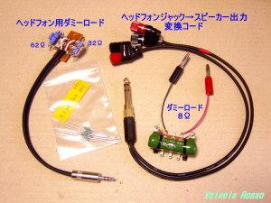 ダミーロード各種 と 交換用GS抵抗 タクマンREY 5.1kΩ