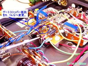 ゲートストッパー抵抗22kΩを、タクマンREY 5.1kΩに交換