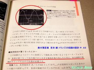 鈴木雅臣著 定本 続 トランジスタ回路の設計 P.93 アイドリング電流の制約で波形の負側がクリップする。