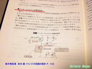 鈴木雅臣著 定本 続 トランジスタ回路の設計 P.102 ソースフォロワ+定電流負荷