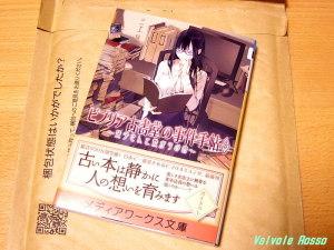 三上延著 ビブリア古書堂の事件手帖 (5) ~栞子さんと繋がりの時~