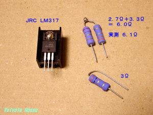 LM317と抵抗があれば、たいへんオーソドックスな定電流回路ができます。