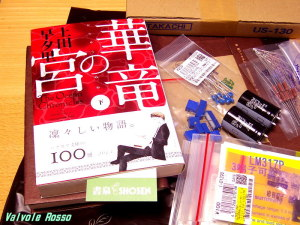 書泉ブックタワーで、上田 早夕里 華竜の宮(上)(下)を買ってきた!