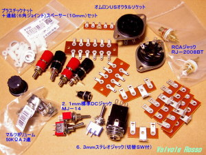 プラスチックナット+連結(6角ジョイント)スペーサー(10mm)セット、ツマミ、スピーカー端子、2.1mm標準DCジャックMJ-14、トグルスイッチ、高輝度LED(青)、RCAジャックRJ-2008BT、6.3mmステレオジャック、オムロンUSオクタルソケット、マルツボリューム50KΩA2連、ラグ板各種