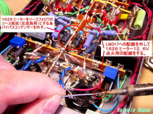 切替スイッチのところにハンダ付けしている、LM317へ向かう配線を、真空管ソケットのヒーター部分に配線します。