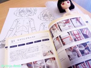 吉田式II 球体関節人形 制作指導書 には、モデリング・キャストの石膏型の作り方が載っています。