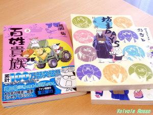 百姓貴族 と 坊主DAYS (ウィングス・コミックス)