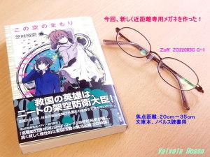 文庫本読書&手元作業用のメガネをZoffで購入しました。