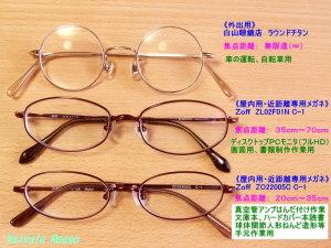 普段使用する眼鏡が3本(!)になってしまった。。。(汗