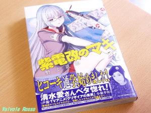 野上武志 著 紫電改のマキ(2) (チャンピオンREDコミックス)