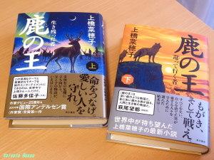 上橋 菜穂子(著) 鹿の王 (上) (下) ‐ 単行本 –