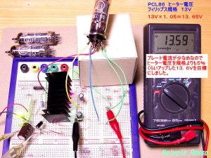 PCL86真空管ハイブリッドアンプの実験 ヒーター点火電圧