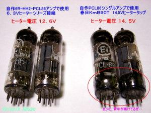 Ei製PCL86 ヒーター点火電圧によるダメージの違い