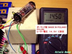 FET固定バイアスの分圧比を加減して、ヒーターが14.5Vになるように調整してみた。