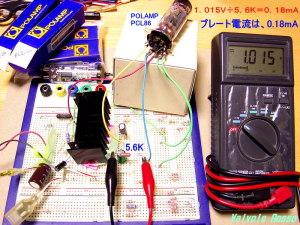 POLAMP PCL86真空管ハイブリッドアンプの実験 プレート電流