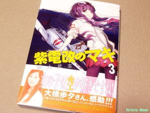 紫電改のマキ 3 (チャンピオンREDコミックス) コミック