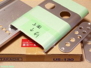 タカチ MXA3-11-16SS 加工済シャーシ と US-130 シャーシ