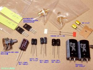 International Rectifier IRLI520NPBF、RCAジャックRJ-2008BT、フィルムコン 0.1uF 50V、ゲート保護用のツェナーダイオード、マルツボリューム50KΩA2連、1000uF 35V(日本ケミコンKMG)、4.7uF 50V(ルビコンPK)、100uF 35V(日本ケミコンSMG)、ELNA RFO ピュアキャップ 100uF 50V、4700uF 50V(松下)