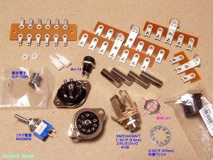 """サトーパーツラグ板各種、6角スペーサー(10mm)+プラスチックナット、2.1mm標準DCジャックMJ-14、6角スペーサー(20mm)、パイロットランプSLP-720H、トグルスイッチ、MT9真空管ソケット、SWITCHCRAFT 1/4""""(6.3mm)ステレオジャック#12B、3/8""""(9.5mm)内歯ワッシャ、ツマミ"""