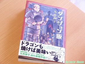 九井諒子 ダンジョン飯 1巻 (ビームコミックス)